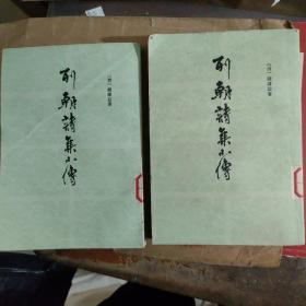 列朝诗集小传(上下)馆藏书 竖版