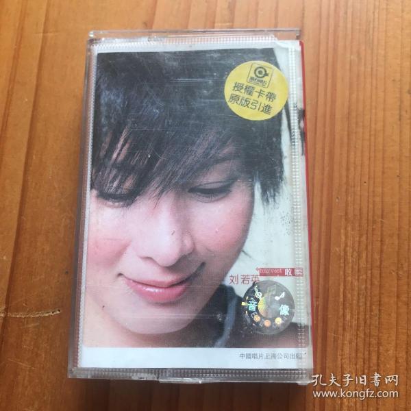 刘若英 收获 新歌+精选 磁带卡带一个