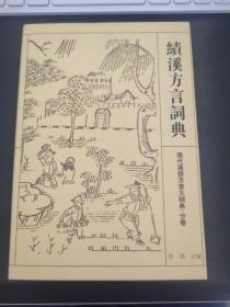 绩溪方言词典:现代汉语方言大词典 : 分卷