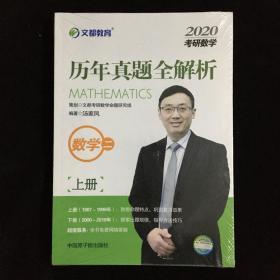 文都教育 汤家凤 2020考研数学历年真题全解析 数学二(共2册)