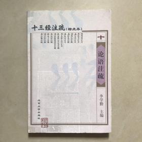 十三經注疏(21冊):簡體、橫排、標點本