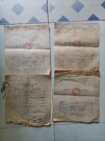 1955年景德镇教育支出报销凭证(含全市各中小学及幼儿园工资表)4本16开近70张