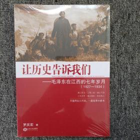 让历史告诉我们:毛泽东在江西的七年岁月(1927-1934)全新未拆封。