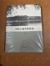 金陵古迹名胜影集