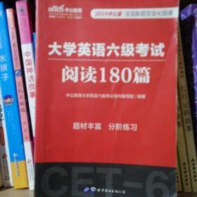 中公版·大学英语六级考试阅读180篇有笔记