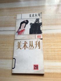 美术丛刊 35 20【2本合售】