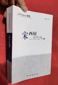 湖北艺术创作研究丛书:宋西庭剧作选【16开】
