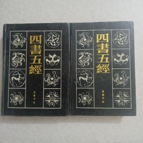 四书五经精装(上,下)