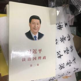 习近平谈治国理政第二卷
