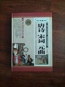 国学典藏书系:唐诗 宋词 元曲(全民阅读提升版)