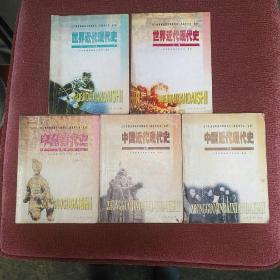 世界近代现代史上下+中国近代现代史上下+ 中国古代史全一册 全套5本(试验修订本•必修) 高中历史,2000-2001年