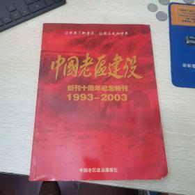 中国老区建设 创刊十周年纪念特刊 1993-2003