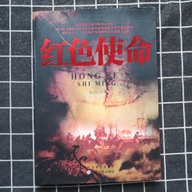 长篇战争小说--红色使命