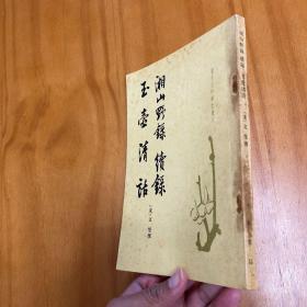 唐宋史料笔记丛刊:湘山野录 续录 玉壶清话(1984年一版一印)