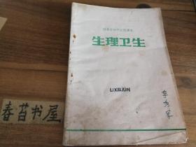河北省初中试用课本---生理卫生