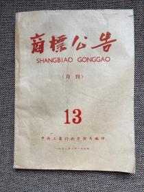 《商标公告》1958年8月第13期,(共和国早期商标设计标志图形艺术史料,有些早期的白酒, 老烟标、酒标、化妆等各行业商业史料)