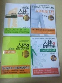 人体使用手册1234全册