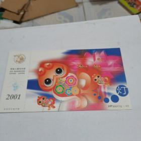 2001年中国邮政贺年(有奖)金鱼企业金卡明信片-