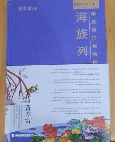 海族列传——华夏海洋生物随笔  萧春雷签名本