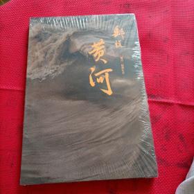 中国集邮总公司《邮说黄河》邮票书 全新原装塑封