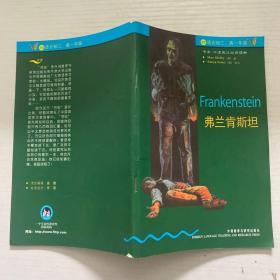 书虫·牛津英汉双语读物:3级下(适合初3、高1年级)弗兰肯斯坦