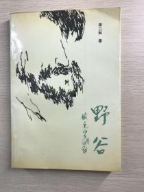 野谷 ( 李二和 签名铃印)李二和剧作选(原版现货、内页干净)