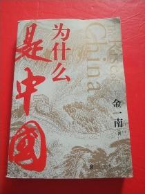 为什么是中国(金一南2020年全新作品。后疫情时代,中国的优势和未来在哪里?面对全球百年未有之大变局,中国将以何应对?)【签名本】