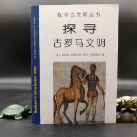 特惠 探寻古罗马文明