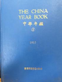 中华年鉴  第一册