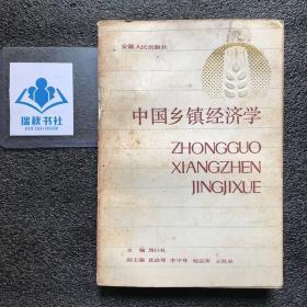 中国乡镇经济学 安徽人民出版社