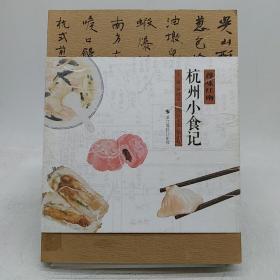 杭州小食记 寻味江南