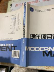 现代项目管理(第3版)  有字迹画线