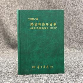 台湾学生书局  王秀惠《跨国移动的困境:美国华日两族的族群关系》(精装)