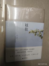 雅活书系·周华诚作品:素履以往