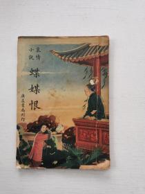 民國三十六年初版 繡像哀情小說《蝶媒恨》