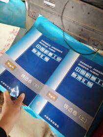 中国机械工业标准汇编.铸造卷.上下