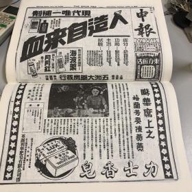 申报影印本1933/4/9(241-276)