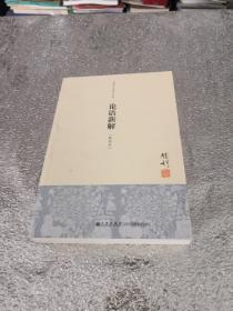 钱穆先生著作系列(简体版):论语新解(新校本)