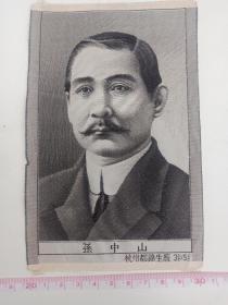 孙中山 杭州都锦生厂  10.6*16.5
