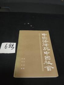 中国法律兴中国社会