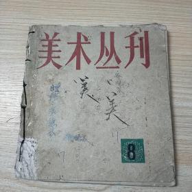 美术丛刊 8