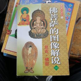 佛教小百科 佛菩萨的图像解说1总论佛部