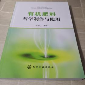 有机肥料科学制作与使用