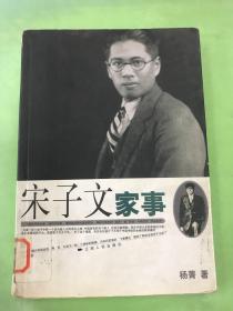 宋子文家事(以图片为准)