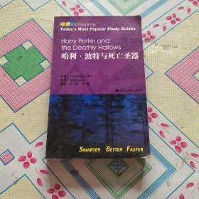 哈利·波特与死亡圣器:哈佛蓝星双语名著导读