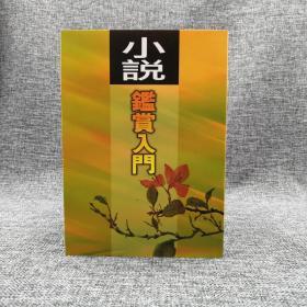 台湾万卷楼版 魏饴《小說鑒賞入門》