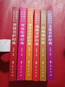 中华佛学人物经典系列 全六册