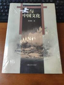 原装塑封|士与中国文化(顺丰快递)