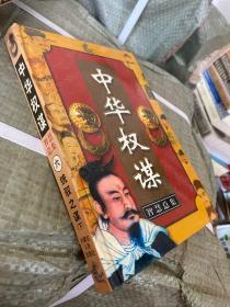 中华权谋智慧总集.第六卷