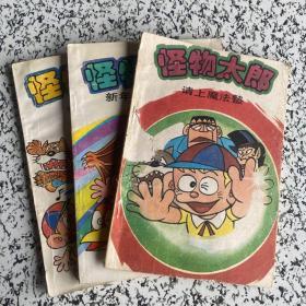 怪物太郎 三册合售